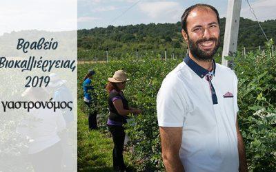 H ECOBlueBerries πήρε το βραβείο βιοκαλλιέργειας από τον Γαστρονόμο