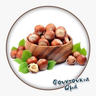 Φουντούκια Ωμά Ελληνικά